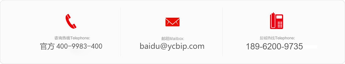 联系电话:400-6869-515;邮箱:baidu@ycbip.com;盐城热线:0515-88087777