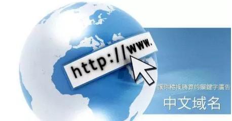 中文域名有什么用
